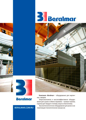 Beralmar catalogue